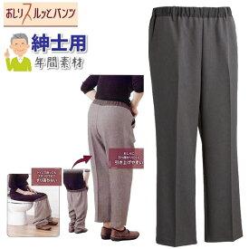 紳士用 日本製 履きやすいズボン おしりスルッとパンツ 介護パンツ M・L・LL・3Lサイズ