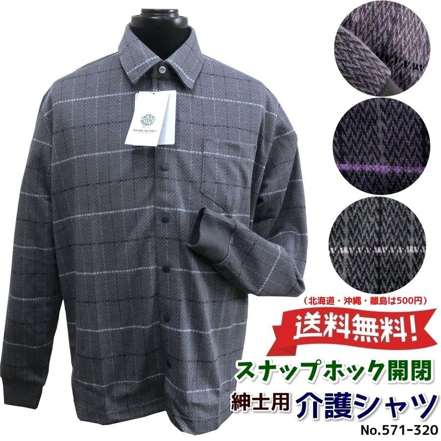 紳士ニットシャツ スナップホック(スナップボタン)全開 毛混 秋冬用 介護シャツ No.571-320