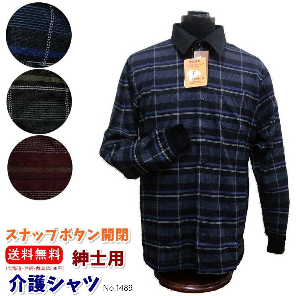 紳士ニットシャツ スナップホック 全開 毛混 秋冬用 介護シャツ No.1489