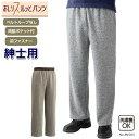 紳士用 履きやすいズボン 「おしりスルッとニットパンツ」 M・L・LLサイズ 介護パンツ 品番:89593