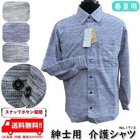 【送料無料】春夏用 長袖 紳士用 スナップホック(スナップボタン)全開 紳士ニットシャツ No.1713 紳士介護服 介護シャツ。