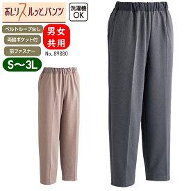 婦人用 履きやすいズボン 「おしりスルッとホームパンツ」S・ M・L・LL・3Lサイズ 介護パンツ 品番:89880
