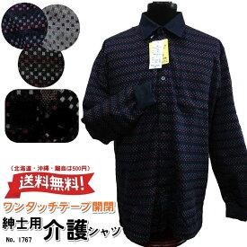 紳士ニットシャツ ワンタッチ(マジック)テープ全開 秋冬用 介護シャツ No.1767