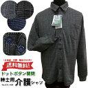 紳士ニットシャツ ドットボタン(スナップ ホック)全開 秋冬用 介護シャツ No.571-404