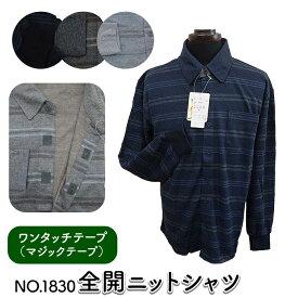 紳士 ワンタッチ(マジック)テープ全開 紳士ニットシャツ 秋冬用 介護シャツ No.1830