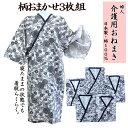 日本製 介護用 ねまき 婦人 柄おまかせ3枚組   女性 M・L ガーゼ 綿 介護 寝巻き 寝間着 寝巻 浴衣 ゆかた パジャマ …