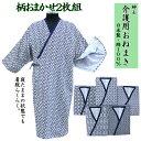 日本製 介護用 ねまき 紳士 柄おまかせ2枚組 | 男性 M・L ガーゼ 綿 介護 寝巻き 寝間着 寝巻 浴衣 ゆかた パジャマ …