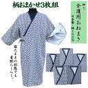 日本製 介護用 ねまき 紳士 柄おまかせ3枚組 | 男性 M・L ガーゼ 綿 介護 寝巻き 寝間着 寝巻 浴衣 ゆかた パジャマ …