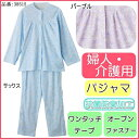 婦人用 介護用 フルオープンパジャマ No.38515 05P03Sep16 NEWNo.K0738515
