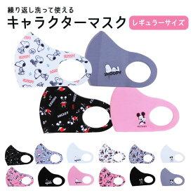 【1袋3枚入り/6袋までメール便】レギュラー サイズ マスク 大人 普通 洗える