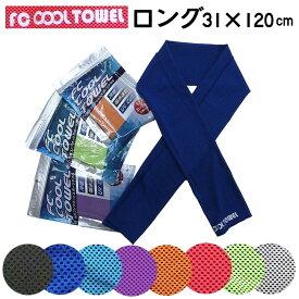 【4枚までメール便】FC COOL TOWEL クールタオル ロングサイズ
