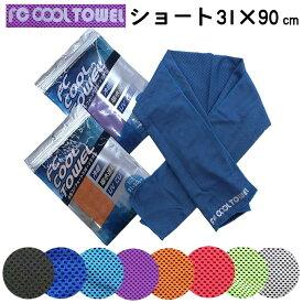 【4枚までメール便】 COOL TOWEL クールタオル ショートサイズ