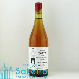 2018年 哲多ワイン ドメーヌ テッタ パストゥグラン 22 ロゼ 750ml