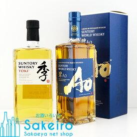 サントリー ワールドウイスキー 碧 アオ Ao 43% 700ml ギフトBOX入り×1本&サントリー 季(とき)TOKI ブレンデッド ウイスキー 43% 700ml 裸瓶×1本セット