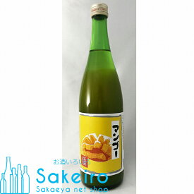 オリジナル果実酒 マンゴー 9% 720ml