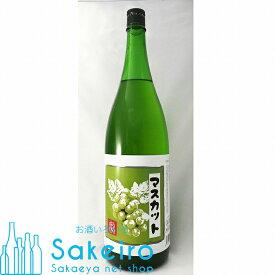 オリジナル果実酒 マスカット 9% 1800ml