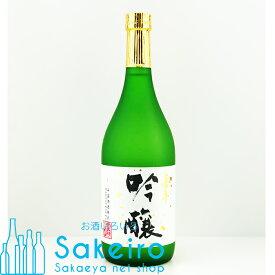 喜平 吟醸酒 720ml 瓶【日本酒 ギフト 贈り物 内祝い お手頃 辛口 プレゼント 還暦 手土産 晴れの国 岡山 おかやま】