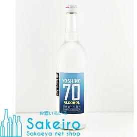 YOSHINO ヨシノ アルコール 70% 720ml【手指の消毒に!!】【飲用ではございません!!】