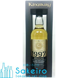 キングスバリー オーヘントッシャン 1997 53.5% 700ml