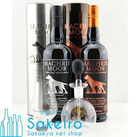 アラン マクリー・ムーア 46% 700ml&カスクストレングス56.2% 700ml 専用テイスティンググラス&ピペット付きセット