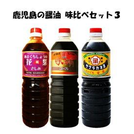 鹿児島の醤油 味比べセット3 1リットル3本