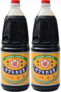 サクラカネヨ 甘露 濃口 1.8リットル2本組