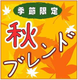 【季節限定】秋ブレンド(200g・20杯分) コーヒー豆 送料無料 お試し コーヒー メール便