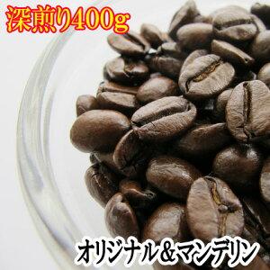コーヒー豆 送料無料 お試し 深煎り 珈琲 コーヒー♪本格的深煎りコーヒーを飲み比べ♪オリジナルブレンド&マンデリンG1 楽天 買い回り 買いまわり ポイント消化