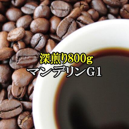 コーヒー豆 送料無料 お試し 深煎り 珈琲 コーヒー♪お買い得800g!通好みの深煎り・マンデリンG1 楽天 買い回り 買いまわり ポイント消化