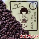 大正ブレンド 1kg 100杯分 コーヒー豆 送料無料 お試し 珈琲 コーヒー コーヒー豆セット レギュラー レギュラーコーヒ…