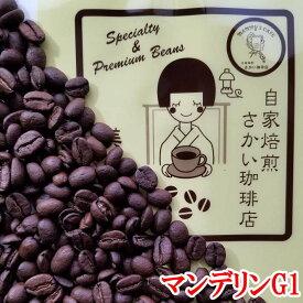 スマトラマンデリンG1 300g 30杯分 コーヒー豆 送料無料 お試し 珈琲 コーヒー コーヒー豆セット レギュラー レギュラーコーヒー 送料込み 豆 粉 ドリップ エスプレッソ 深煎り インドネシア ジャワ 楽天 買い回り 買いまわり ポイント消化