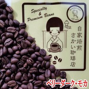ベリーダークモカ 1kg 100杯分 コーヒー豆 送料無料 お試し 珈琲 コーヒー コーヒー豆セット レギュラー レギュラーコーヒー 送料込み 豆 粉 ドリップ エスプレッソ 深煎り エチオピア 楽天
