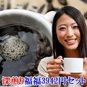 コーヒー豆 送料無料 コーヒー まとめ買い 珈琲・今月の【深煎り】福福セット♪3942円福福セット 楽天 買い回り 買いまわり ポイント消化