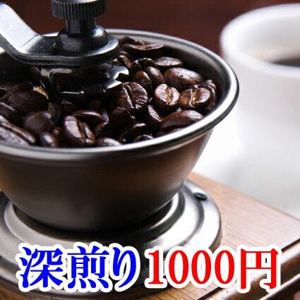 3人に1人がリピ!コーヒー豆 送料無料 お試し 珈琲 コーヒー お買得 1000円ポッキリ TF深煎り豆飲み比べセット(100g×2袋 200g)20杯分入り お買得セット 水・ソフトドリンク レギュラーコーヒー 楽天 買い回り 買いまわり ポイント消化