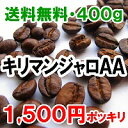 コーヒー豆 送料無料 お試し 珈琲 ポッキリ♪キリマンジャロAAたっぷり400g1500円ポッキリお買得セット 水・ソフトドリンク コーヒー レギュラーコーヒー ブレンド 楽天 買い回り 買いまわり