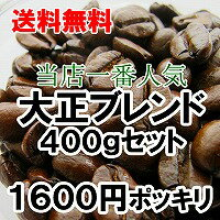 コーヒー豆 送料無料 お試し 深煎り コーヒー 珈琲 ポッキリ・大正ブレンド・お買得400gセット 水・ソフトドリンク コーヒー レギュラーコーヒー ブレンド 楽天 買い回り 買いまわり