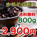 コーヒー豆 送料無料 お試し 深煎り 珈琲 コーヒー♪本格的深煎り豆800g・2900円ポッキリセット 深煎り80杯分 レギュラーコーヒー800g入り 半熱風焙煎機ならではの甘く円やかな風味 楽天 買