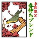 【季節限定】春待ちブレンド(200g・20杯分)コーヒー豆 送料無料 お試し 珈琲 メール...