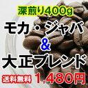 コーヒー豆 送料無料 お試し 深煎り 珈琲 コーヒー♪本格的深煎りコーヒーを飲み比べ♪モカジャバ&大正ブレンド 楽…