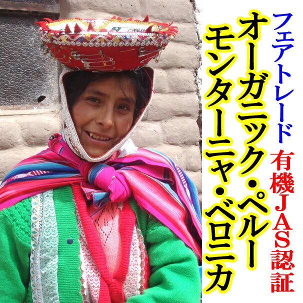 【フェアトレード】オーガニック・ペルー・モンターニャ・ベロニカ(400g) 楽天 買い回り 買いまわり ポイント消化