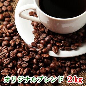 オリジナルブレンド 2kg 200杯分 コーヒー豆 送料無料 お試し 珈琲 コーヒー コーヒー豆セット レギュラー レギュラーコーヒー 送料込み 豆 粉 ドリップ エスプレッソ 深煎り 楽天 買い回り