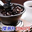 3人に1人がリピ!深煎り豆飲み200g(各100g)お試し飲み比べセット コーヒー豆 送料無...