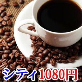 シティローストコーヒー豆200g(各100g)お試し飲み比べセット コロンビア たかくらブレンド コーヒー豆 送料無料 お試し 珈琲 コーヒー お買得 1080円  水・ソフトドリンク レギュラーコーヒー ブレンド 楽天 買い回り 買いまわり ポイント消化