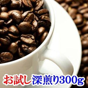コーヒー豆 送料無料 お試し 珈琲 コーヒー お買得 1380円ポッキリ 深煎り豆 飲み比べセット(150g×2袋 300g)30杯分入り モカ ブレンド 水・ソフトドリンク コーヒー レギュラーコーヒー 楽