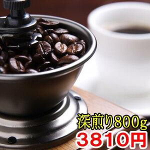 コーヒー豆 送料無料 お試し 深煎り 珈琲 コーヒー♪本格的深煎り豆800g・3810円セット 深煎り80杯分 レギュラーコーヒー800g入り 半熱風焙煎機ならではの甘く円やかな風味 楽天 買い回り 買