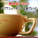 数量限定【ポイント20倍】パプアニューギニア・ギガバー農園&季節限定秋ブレンド 限定コーヒー豆飲み比べセット 各20…