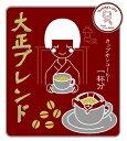 コーヒー豆 送料無料 お試し 珈琲 1000円ポッキリ TCOカップオンコーヒー10Pセット 楽天 買い回り 買いまわり ポイント消化