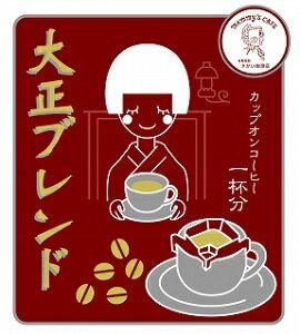 コーヒー豆 送料無料 お試し 珈琲 1300円ポッキリ TCOカップオンコーヒー10Pセット 楽天 買い回り 買いまわり ポイント消化