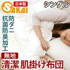 無地 清潔 肌掛け布団 シングルサイズ 防ダニ・抗菌防臭加工 中綿使用532P26Feb16【RCP】…