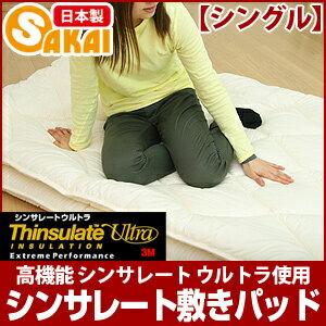 シンサレート敷きパッドシングルサイズ